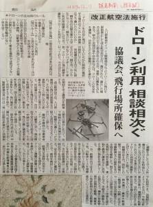 Drone法施工群馬読売記事H271211